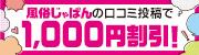 風俗じゃぱんの口コミ投稿で1,000円割引!
